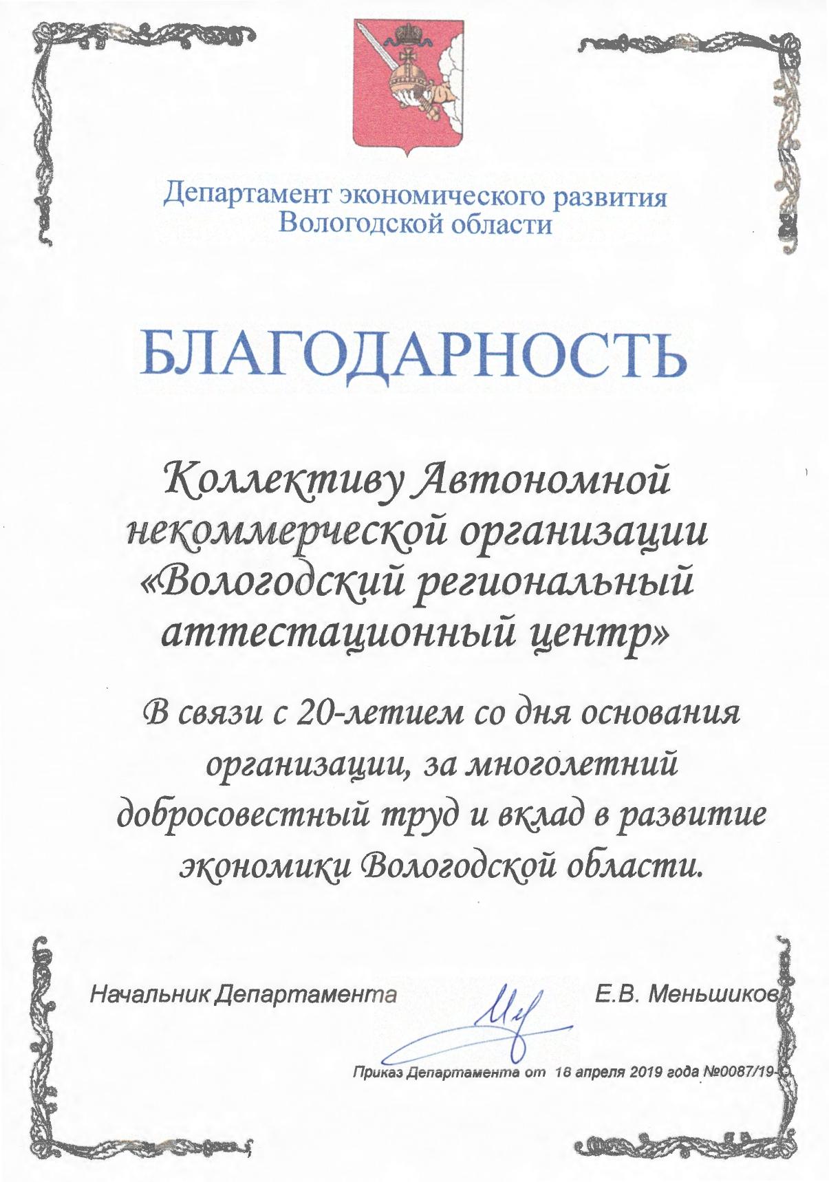 2 Приказ Департамента экономического развития ВО_page-0001