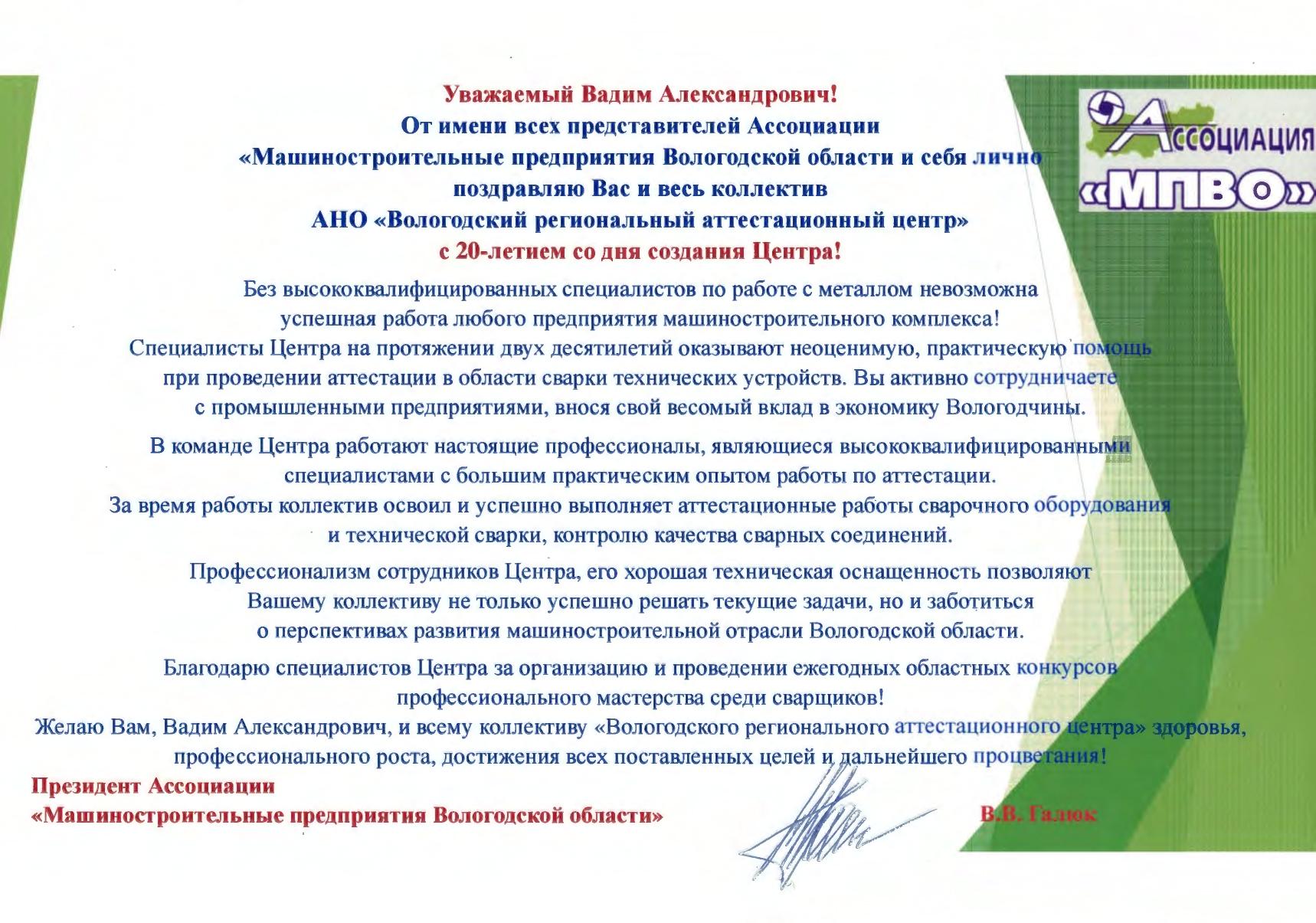4 Поздравление от Аттсциации МПВО_page-0001