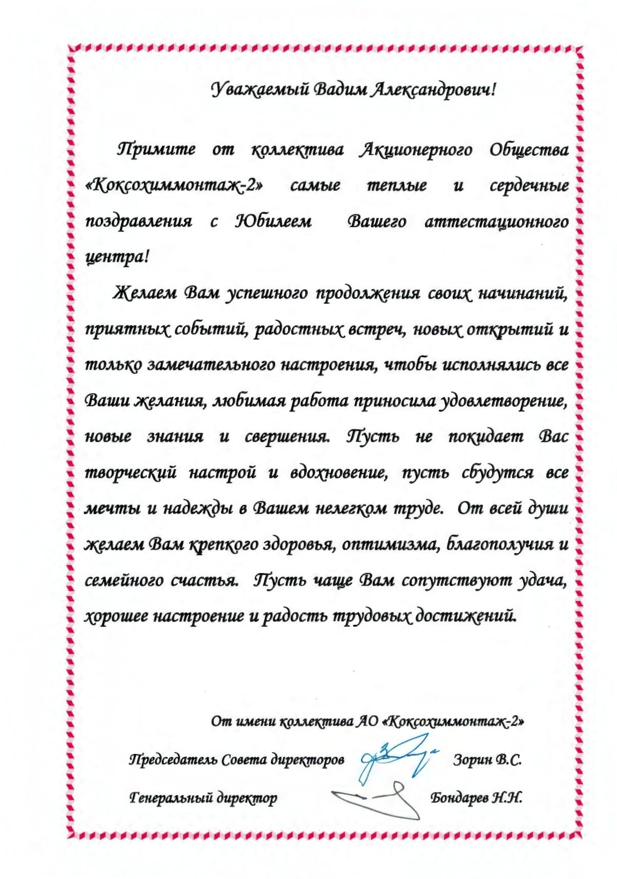 6 Поздравление от КХМ-2_page-0001