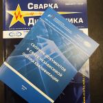 Оценка квалификации сварщиков (3)-min